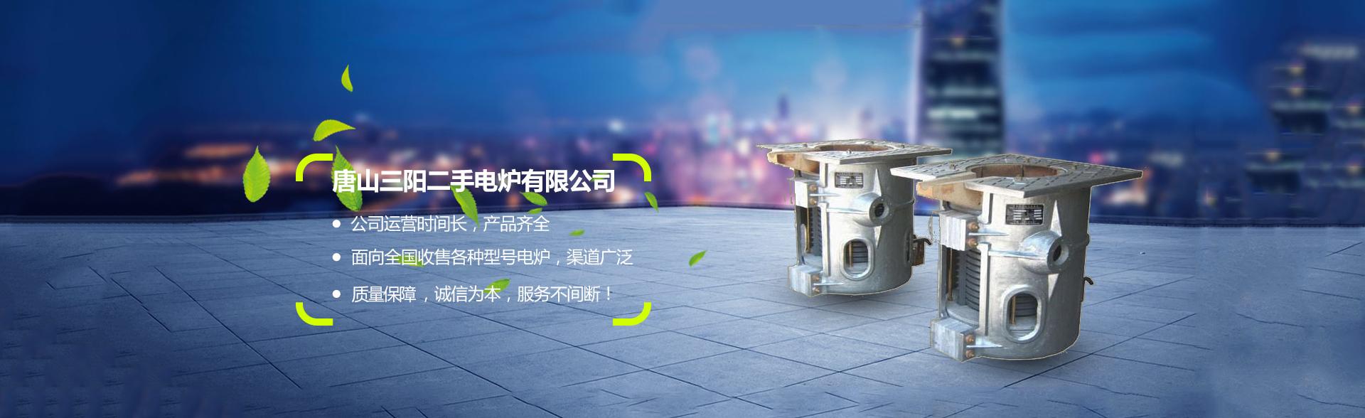 中频电炉回收